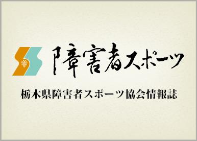 栃木県障害者スポーツ協会情報誌