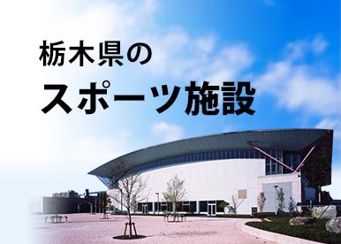 栃木県のスポーツ施設