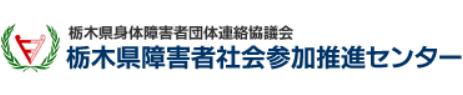 栃木県身体障害者団体連絡協議会